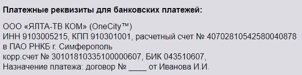 Реквизиты OneCity