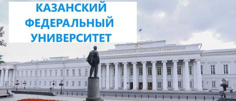 edu.kpfu.ru
