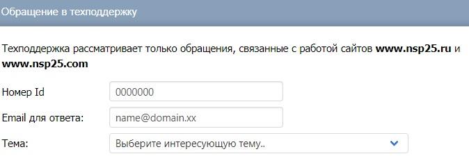 NSP25.ru техподдержка