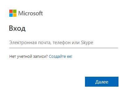 OneDrive вход