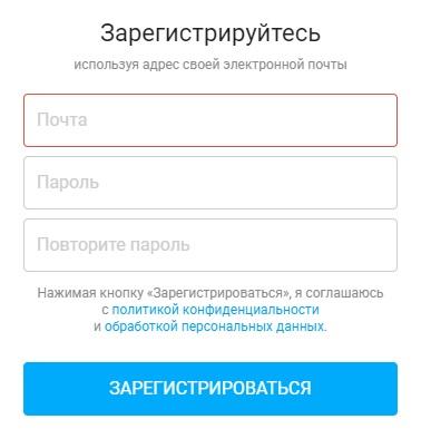 OneTwoTrip регистрация