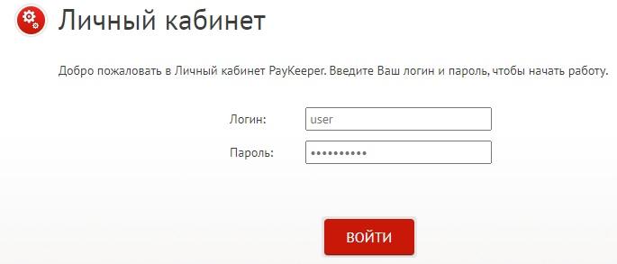 PayKeeper вход