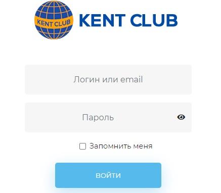 Кент Клуб вход