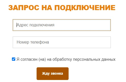 ИТВК Симферополь заявка