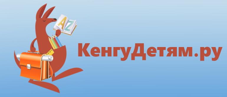 КенгуДетям.ру