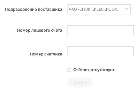 Киевские энергетические услуги регистрация