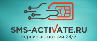 SMS-Activate