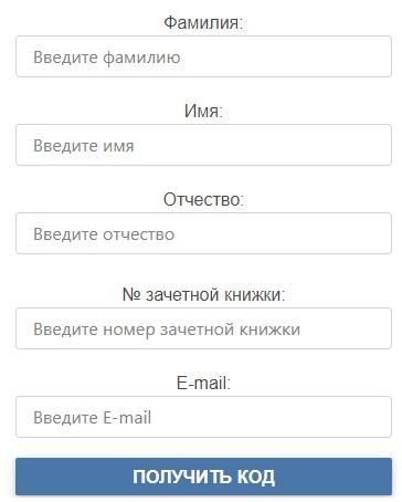 stud.mgri.ru регистрация
