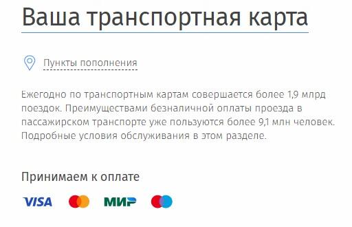 t-karta.ru оплата