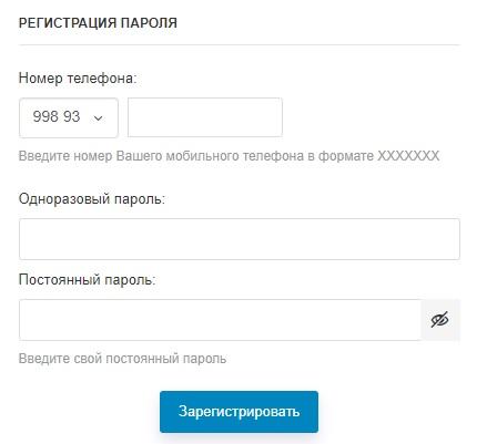 Ucell регистрация