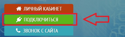 vshk.ru подключение