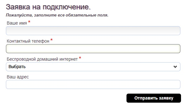 WebMAX заявка