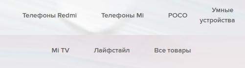 Xiaomi сайт