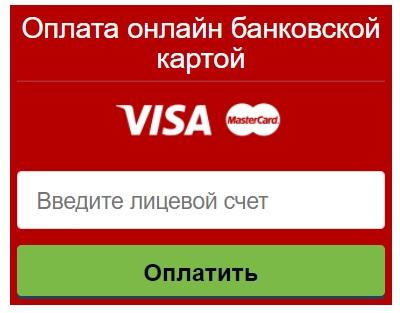 Красногорье-ДЭЗ оплата
