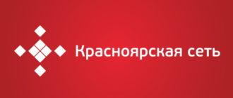 Красноярская сеть