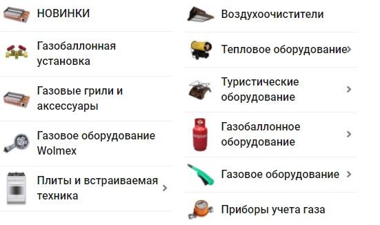 Красноярккрайгаз магазин