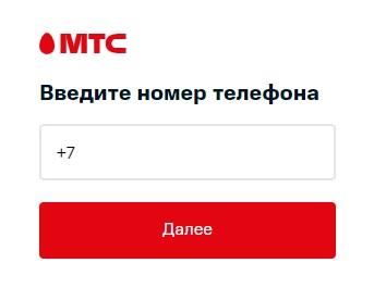 МТС Кэшбэк логин