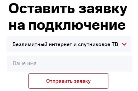 МТС Спутниковое ТВ заявка