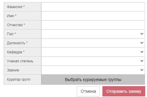 НГАУ регистрация преподавателя