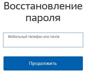 МТУ Ространснадзора по СКФОпароль