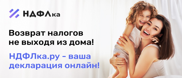 НДФЛка
