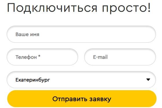К-Телеком заявка