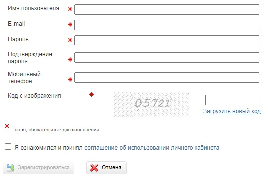 АмурЭнергоСбыт регистрация