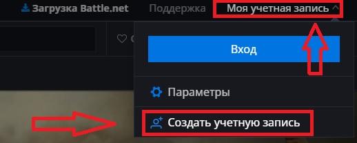 Батл.нет регистрация
