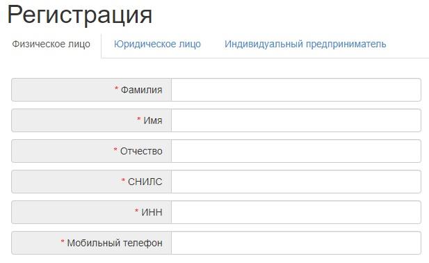 Башкирэнерго регистрация