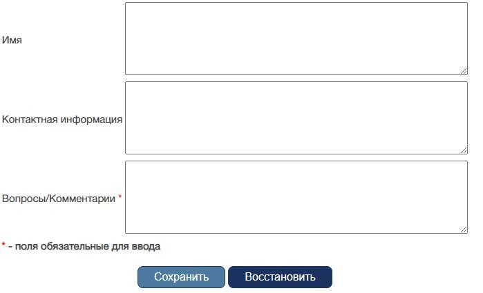 БГУИР обращение