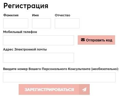 МонМио регистрация