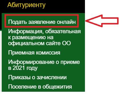 Белгородский ГАУ заявка