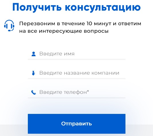 БелТрансСпутник заявка