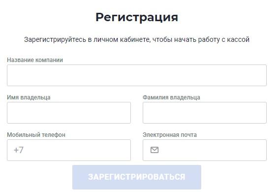 МодульКасса регистрация