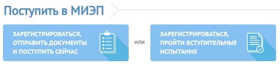 МИЭП Прометей регистрация