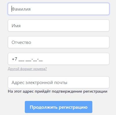 МИРЭА регистрация