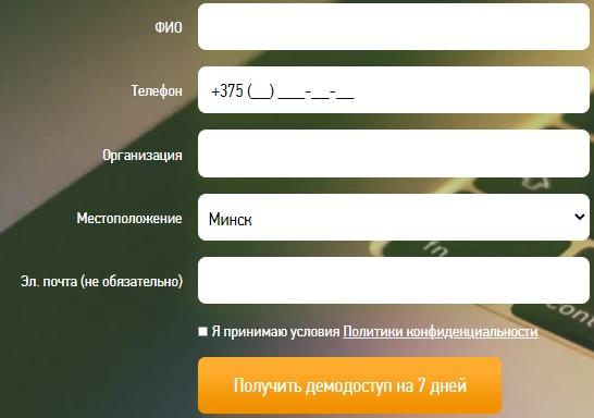 Бизнес-Инфо регистрация