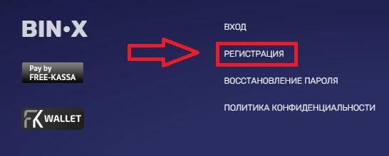 Bin-X регистрация
