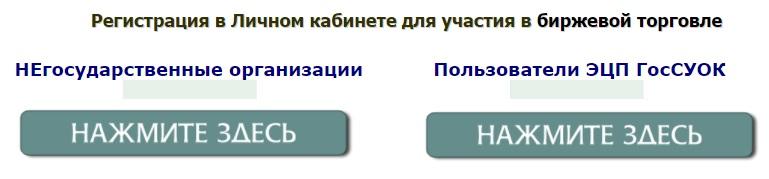 БУТБ регистрация
