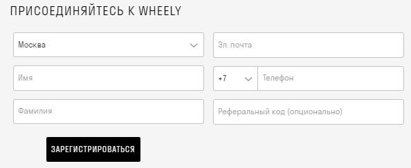 Вилли заявка
