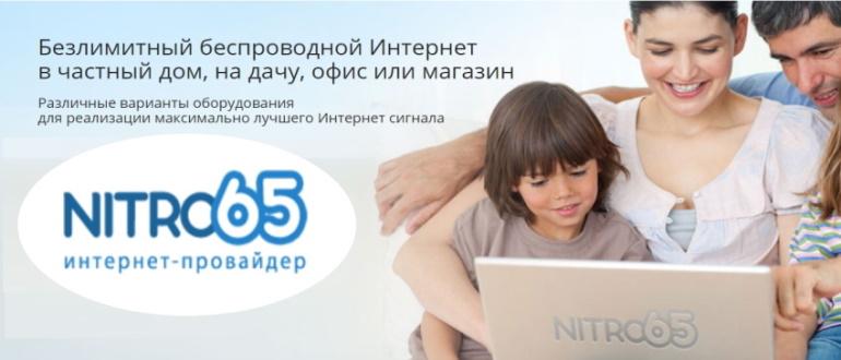 Нитро 65