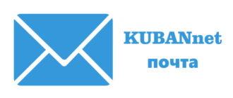 Почта Кубаннет