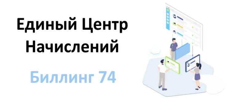 Биллинг74