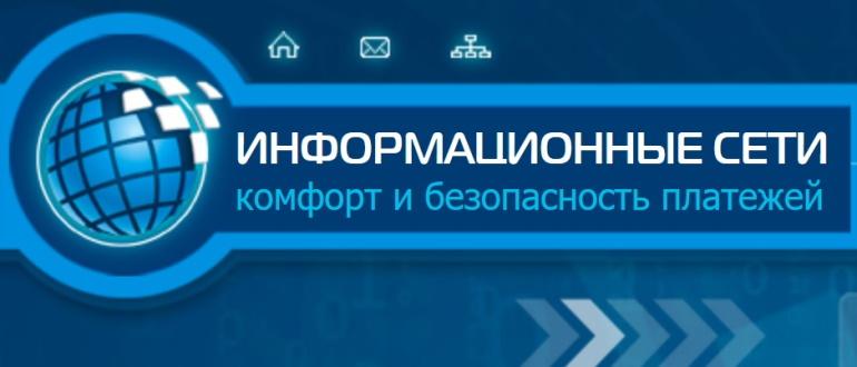 lk.informseti.ru