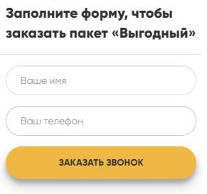 Такс Инком заявка