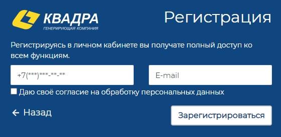 lkk.quadra.ru регистрация