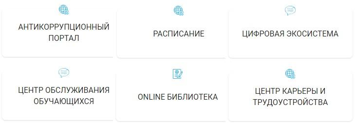 Md.ksu.edu.kz услуги