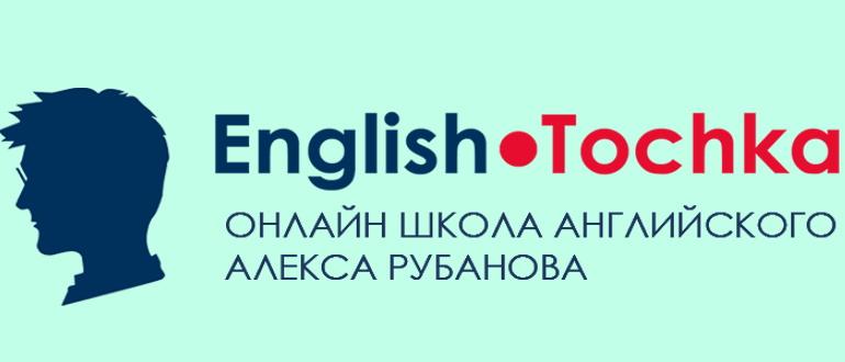 Инглиш Точка