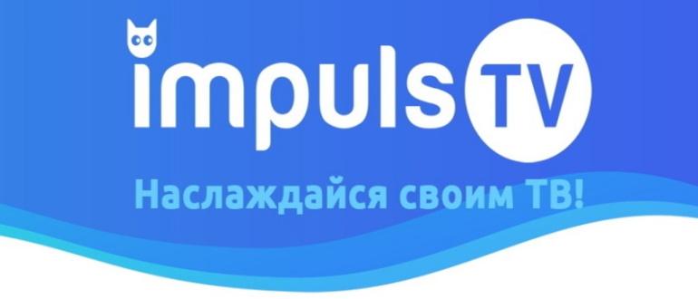 Импульс-ТВ