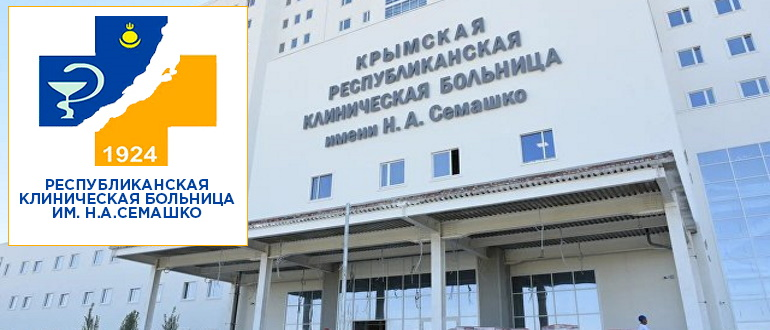 lk.rkbsemashko.ru